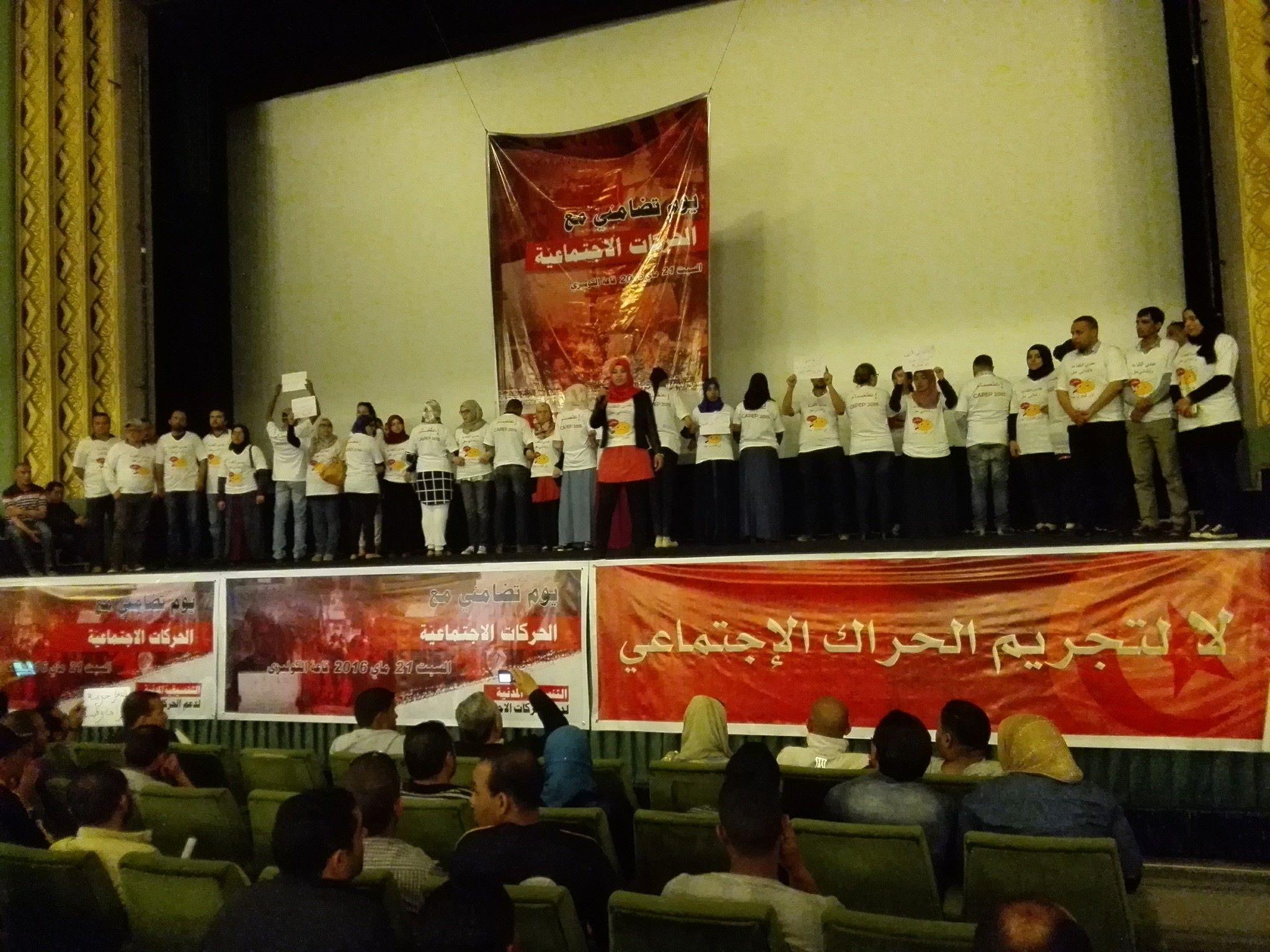 بيان تأسيسي  التنسيقية المدنية لدعم الحركات الاجتماعية