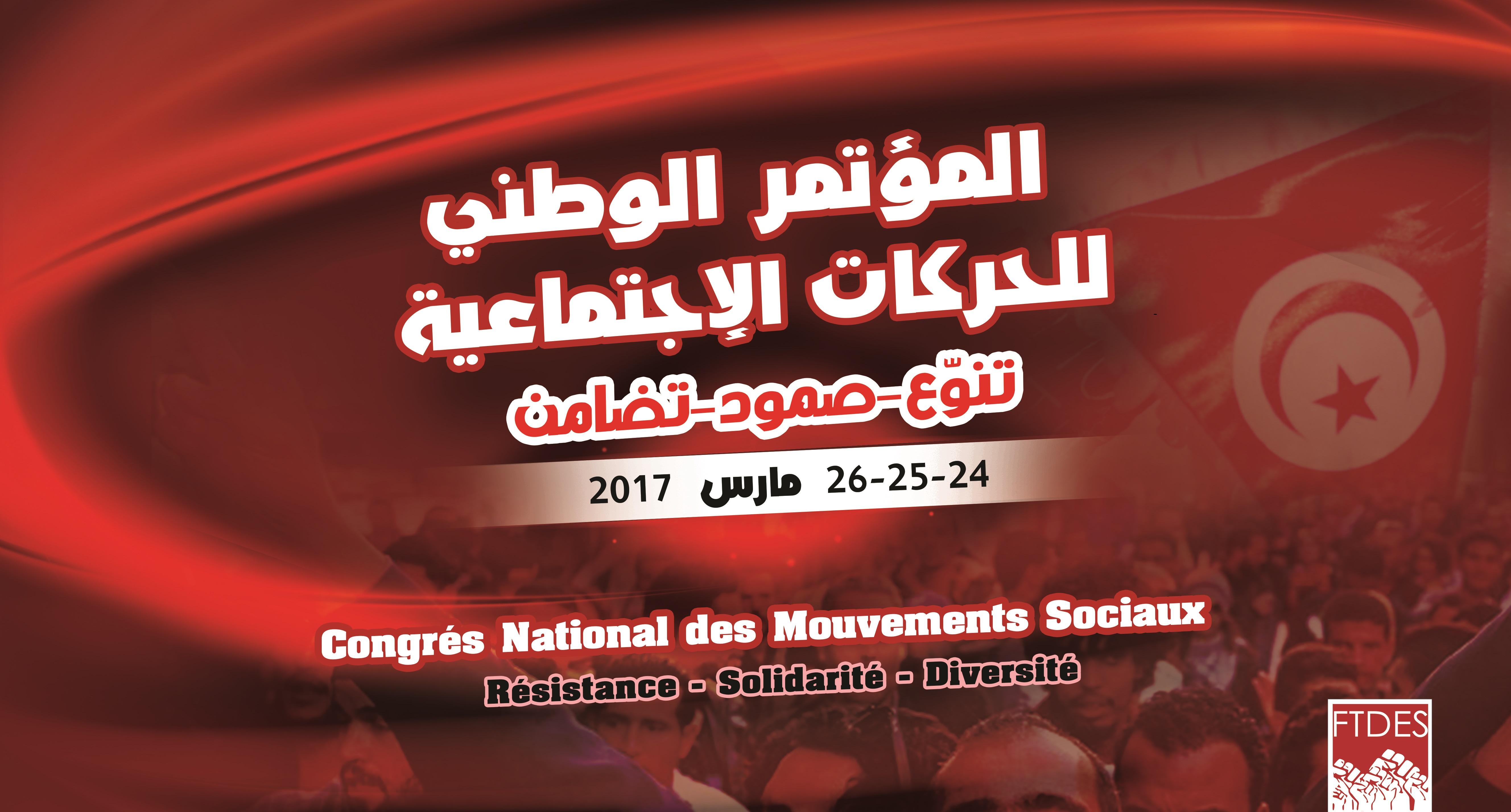 En Tunisie, les mouvements sociaux cherchent à s'unifier